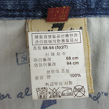 Seven Jean(세븐진) 청스커트 이미지4 - 고이비토 중고명품