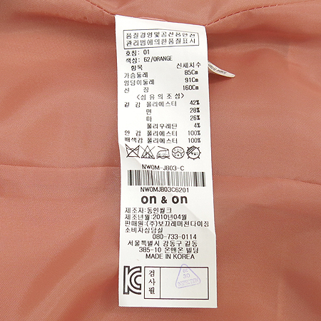ON&ON(온엔온) 자켓