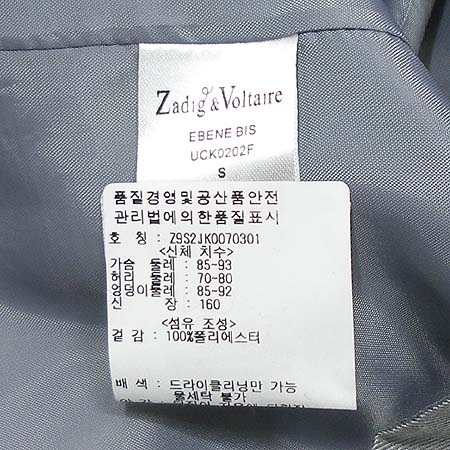 ZADIG&VOLTAIRE(자딕앤볼테르) 조끼