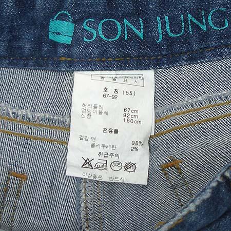 Son Jung Wan(손정완) 청바지