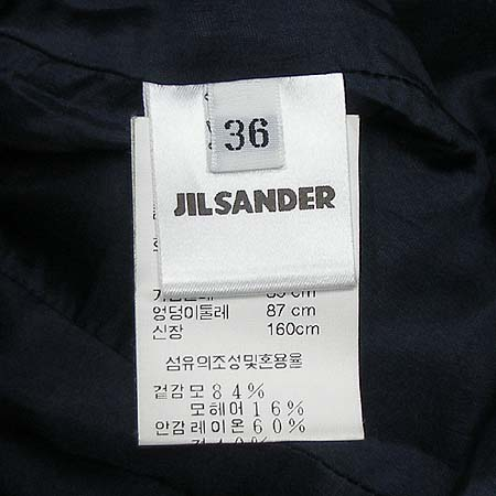Jilsander(질샌더) 정장 [동대문점] 이미지4 - 고이비토 중고명품