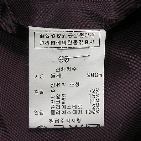 jnb(제이엔비) 코트(허리끈 Set) 이미지4 - 고이비토 중고명품