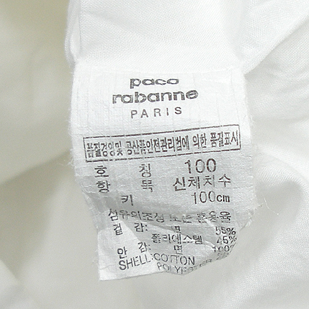 PACO RABANNE(파코라반) 여아용 나시 원피스