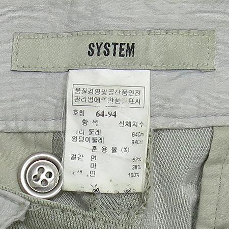 System(시스템) 바지