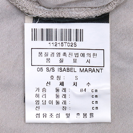ISABEL MARANT(이자벨마랑) 나시 원피스 이미지4 - 고이비토 중고명품