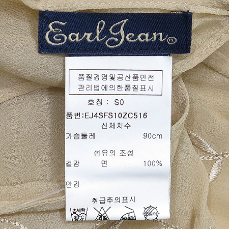 Earl Jean(얼진) 나시