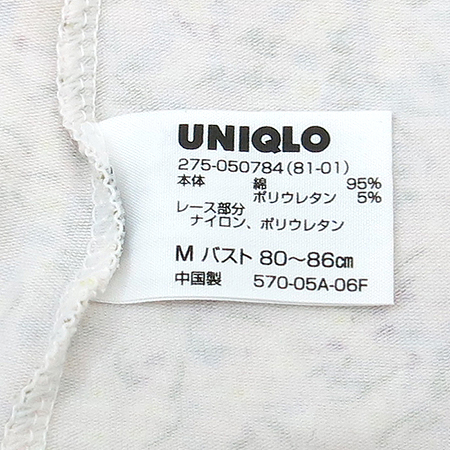 UNIQLO(유니클로) 끈 나시