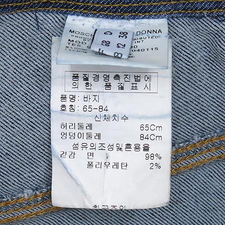 Moschino(모스키노) 카고 청바지