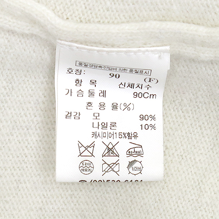 Mine(마인) 아이보리 컬러 캐시미어혼방 니트