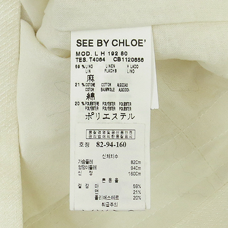 Chloe(끌로에) 베이지컬러 마혼방 자켓
