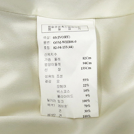 Obzee(오브제) 아이보리 밍크카라 여성용코트 + 벨트(배색:밍크100,실크100)