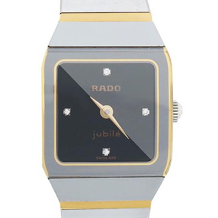 RADO(라도) 4포인트 다이아 세라믹 콤비 시계