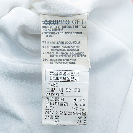 EMANUEL UNGARO(엠마누엘 웅가로) 멀티컬러 트위드 자켓