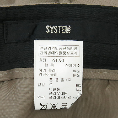 System(시스템) 베이지컬러 바지