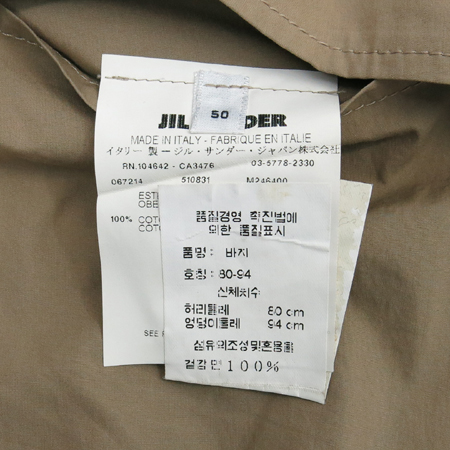 Jilsander(질샌더) 브라운컬러 바지 [동대문점]