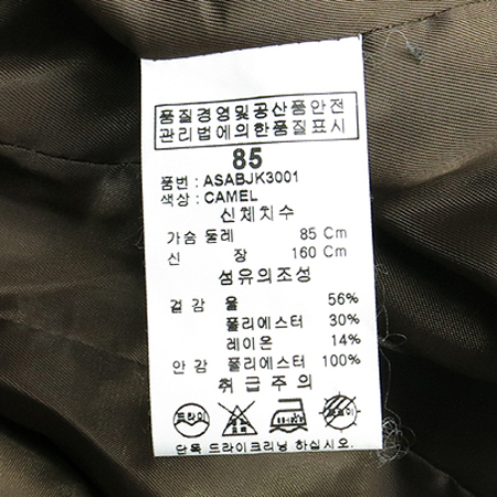 Atmark(앳마크) 브라운컬러 금장버튼 자켓