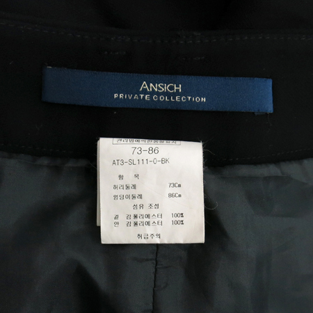 ANSICH(안지크) 블랙 컬러 바지