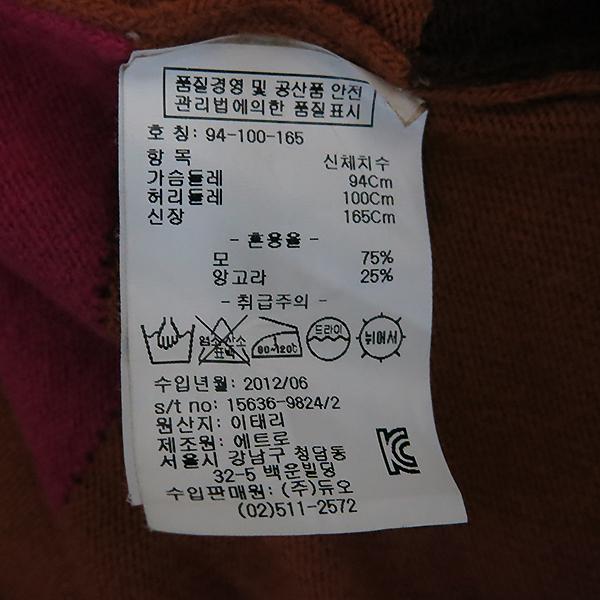 Etro(에트로) 모 혼방 멀티 컬러 여성용 가디건 [부산센텀본점] 이미지5 - 고이비토 중고명품